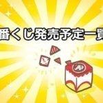 【一番くじ】2019年11月発売予定一覧まとめ!SAO、アイカツほか