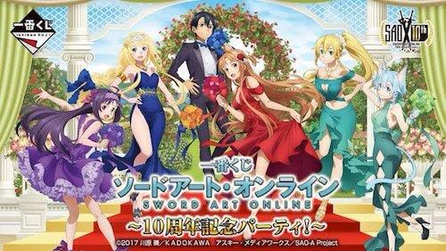 「ソードアート・オンライン」(SAO)一番くじ 10周年記念パーティ