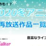 【2020冬アニメ】再放送アニメ一覧!1月より放送開始の作品まとめ