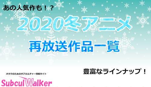 2020冬アニメの再放送一覧