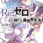 【リゼロ】第1期新編集版が1時間番組で放送決定!いつからスタート!?