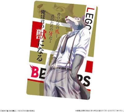 BEASTARS ウエハースのカード