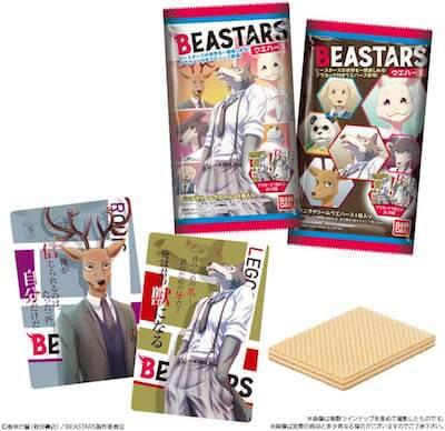 「BEASTARS(ビースターズ)」ウエハースの商品情報