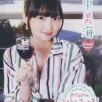 1月22日は声優「田中美海」さんの誕生日!ファンからの祝福コメント募集します