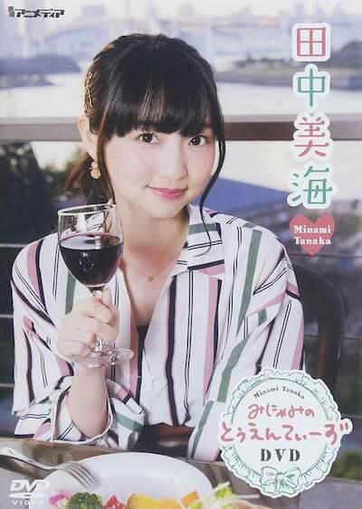誕生日を迎えた声優の田中美海さん
