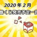【一番くじ】2020年2月発売予定一覧まとめ!青ブタ、このすば他