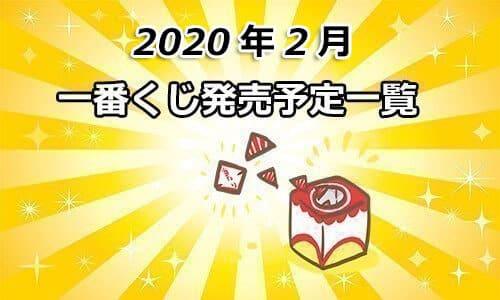 2020年2月発売予定の一番くじ一覧