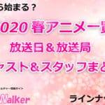 【2020春アニメ一覧】放送日&放送局まとめ!いつからスタート?