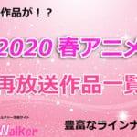 【2020春アニメ】再放送アニメ一覧!4月より放送開始の作品まとめ