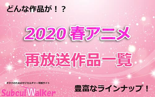 「2020春アニメ」再放送アニメ一覧