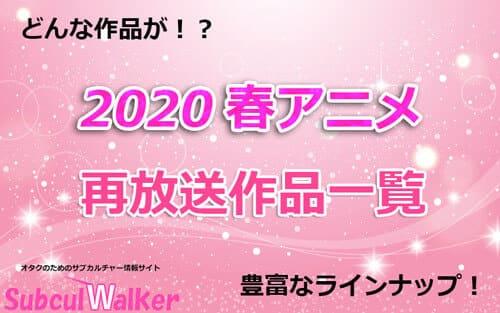 「2020春アニメ」再放送アニメ一覧