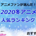 【2020冬アニメ】人気投票ランキング!おすすめ作品はどれ!?