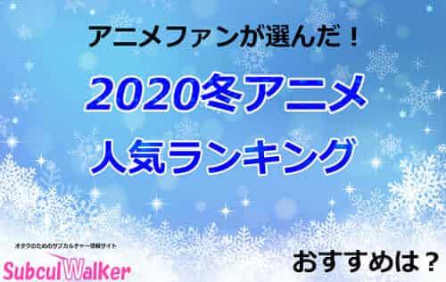 「2020冬アニメ」人気ランキング