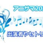 【アニサマ2020】出演者一覧!開催日程やセトリなどもチェック