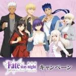 【Fate/stay night[HF]】ローソンでCPが開催決定!限定グッズをGETしよう