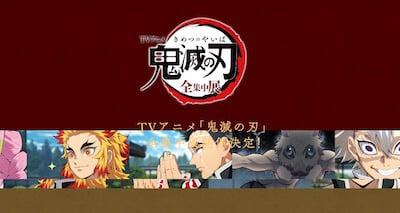 「鬼滅の刃」全集中展の東京会場の開催中止が発表