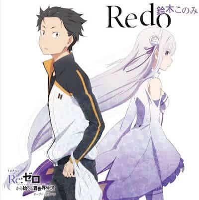 アニメ1期「リゼロ」OP1「Redo」