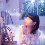 3月11日は声優「東山奈央」さんの誕生日!ファンからの祝福コメント募集します