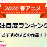 【2020春アニメ】注目作ランキング一覧!今期の覇権アニメとは!?