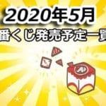 【一番くじ】2020年5月発売予定一覧まとめ!俺ガイル&アイナナ他