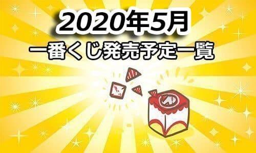 2020年5月に発売予定の一番くじ一覧