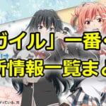 【俺ガイル】一番くじ情報一覧!販売店・発売日・ラインナップまとめ