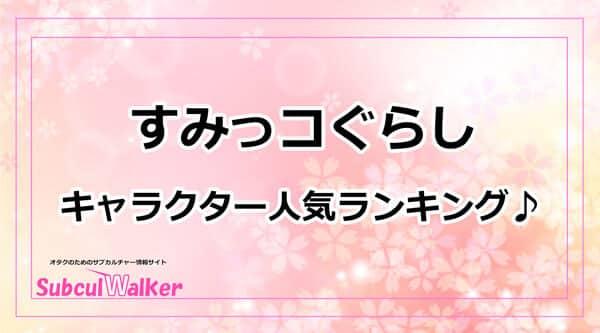 「すみっコぐらし」キャラクター人気ランキング