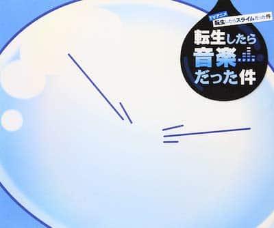 アニメ第1期「転スラ」第23話挿入歌「僕の中の君へ」TRUE