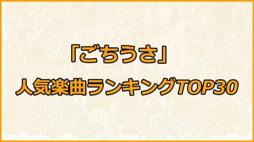アニメ「ごちうさ」人気楽曲ランキング