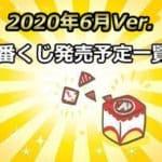 【一番くじ】2020年6月発売の商品一覧まとめ!鬼滅の刃ほか