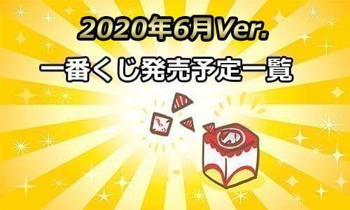 2020年6月発売予定の一番くじの情報一覧