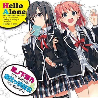 アニメ第1期「俺ガイル」EDテーマ「Hello Alone」