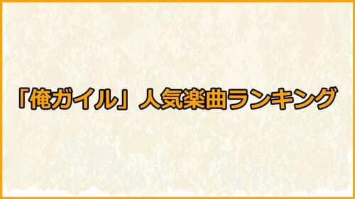 アニメ「俺ガイル」人気楽曲ランキング