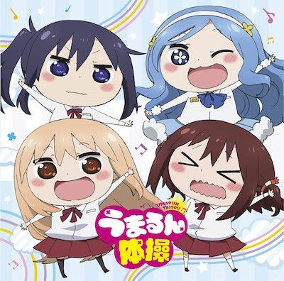 アニメ第2期「干物妹! うまるちゃん」EDテーマ「うまるん体操」