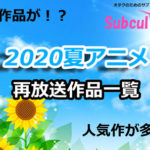 【2020夏アニメ】再放送アニメ一覧!7月より放送開始の作品まとめ