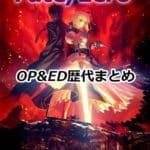 【Fate/Zero】OP&ED主題歌一覧!歴代楽曲まとめ