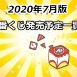 【一番くじ】2020年7月発売のラインナップ一覧!転スラほか