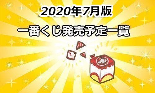 2020年7月発売予定の一番くじ一覧