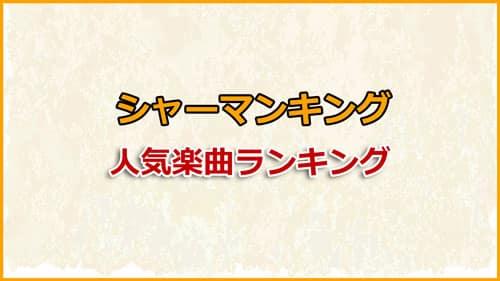 アニメ「シャーマンキング」人気楽曲ランキング