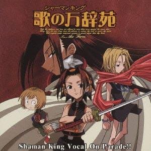 アニメ「シャーマンキング」挿入歌2「SILENT WEAPON(ASAKURA-YOH VER.)」