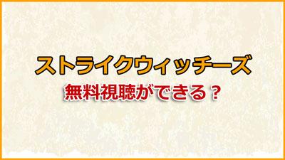 アニメ「ストライクウィッチーズ」を無料視聴する方法がある!?