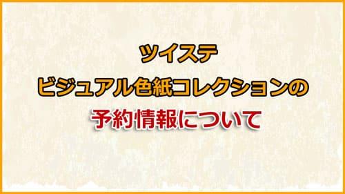 ツイステビジュアル色紙コレクション予約情報