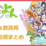 【うまよん】アニメ放送日&放送局一覧!いつからスタート?