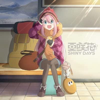 アニメ「ゆるキャン」OP「SHINY DAYS」