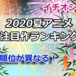 【2020夏アニメ】注目作ランキング!今期のイチオシ作品とは!?