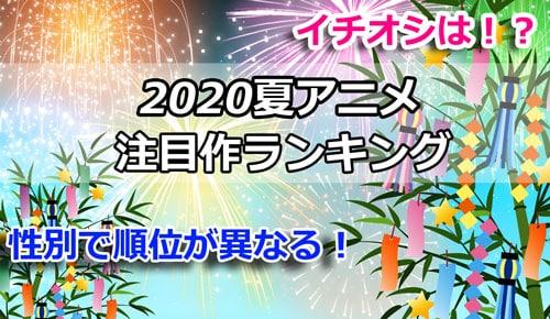 2020夏アニメの注目作ランキング一覧