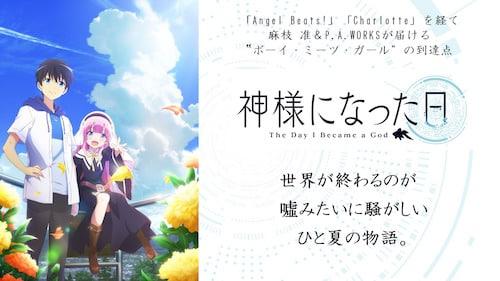 アニメ「神様になった日」の声優一覧