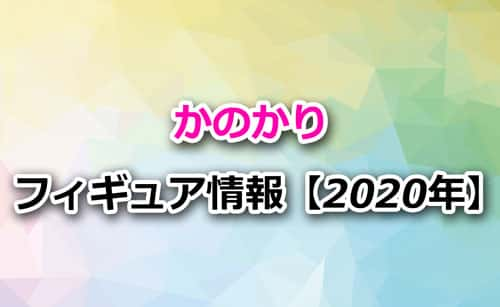 彼女、お借りします(かのかり)のフィギュア情報【2020年】