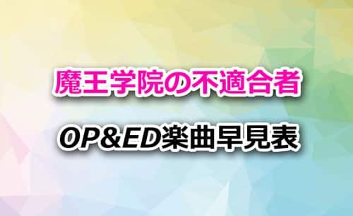 アニメ「魔王学院の不適合者」OP&ED楽曲早見表