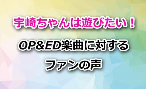 アニメ「宇崎ちゃんは遊びたい!」OP&ED楽曲に対するファンの声
